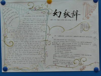 萍乡三中传统佳节手抄报比赛